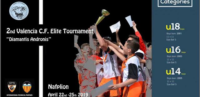 """Συνέντευξη τύπου στην Αθήνα για το 2ο Valencia C.F. Elite Tournament """"DiamantisAndronis"""""""