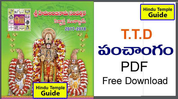 TTD Panchangam 2017-18 PDF Download Telugu Panchangam 2018 - Hindu