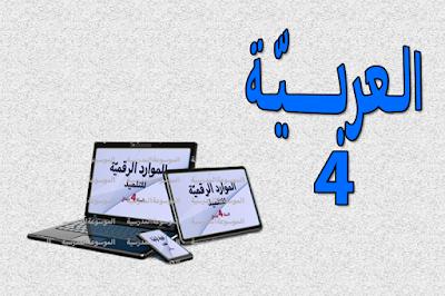الموارد الرقميّة للتلميذ في العربية : السنة الرابعة من التعليم أساسي - الموسوعة المدرسية