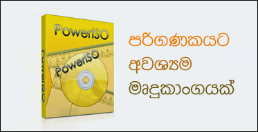 http://www.aluth.com/2014/05/power-iso-free-download.html