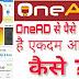 OneAD से ₹250,000 माह पैसे कमाना है इतना आसान, कैसे ?