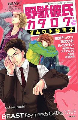 [Manga] 野獣彼氏カタログ 7人のドS男子 [Yaju Kareshi Katarogu 7nin no doS Danshi] Raw Download