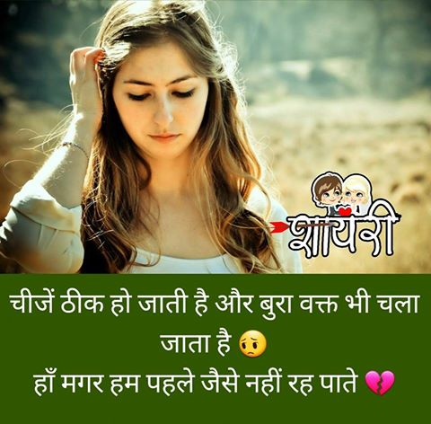 DP Images 2 Line Shayari in Hindi