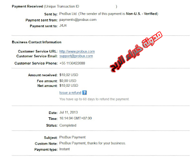 إثبات دفع من probux في بنك PayPal