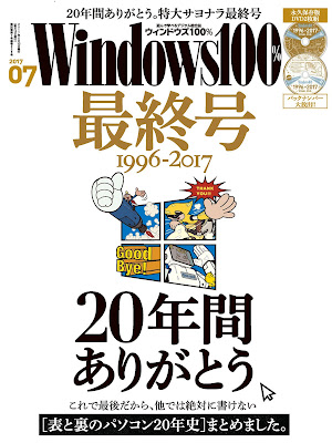 Windows100% 2017-07月号 raw zip dl