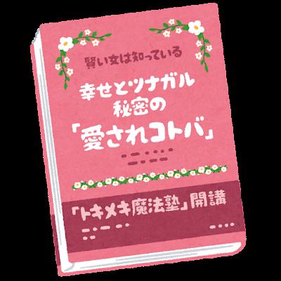 自己啓発本のイラスト(女性向け)