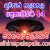 Lagna Palapala Ada Dawase  | ලග්න පලාපල | Sathiye Lagna Palapala 2020 | 2020-12-14