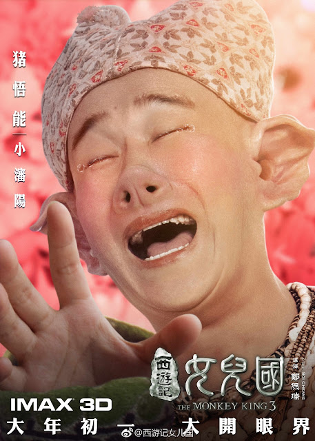 The Monkey King 3 Character Posters Xiao Shenyang
