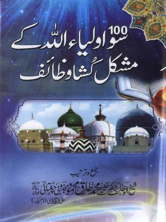 100 Auliya Allah Ke Mushkil Kusha Wazaif Urdu Islamic Wazaif Book Free Download