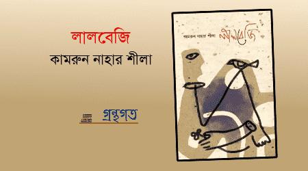 লালবেজি | কামরুন নাহার শীলা