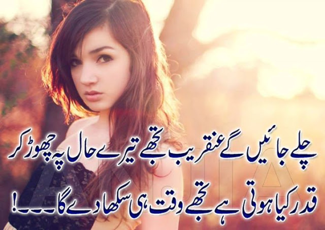 Sad Poetry in Urdu 2019 Images