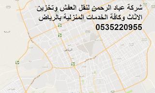 ارخص شركات نقل العفش بالرياض 0546561674