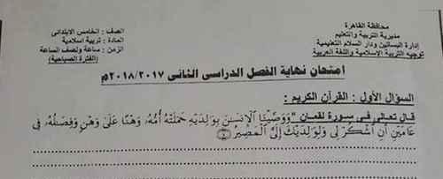 امتحان التربية  الدينية الإسلامية للصف الخامس الابتدائي الفصل الدراسى الثاني 2018-ادارة البساتين