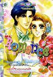 ขายการ์ตูนออนไลน์ Romance เล่ม 111