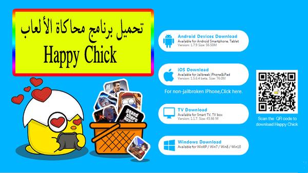 تحميل برنامج happy chick