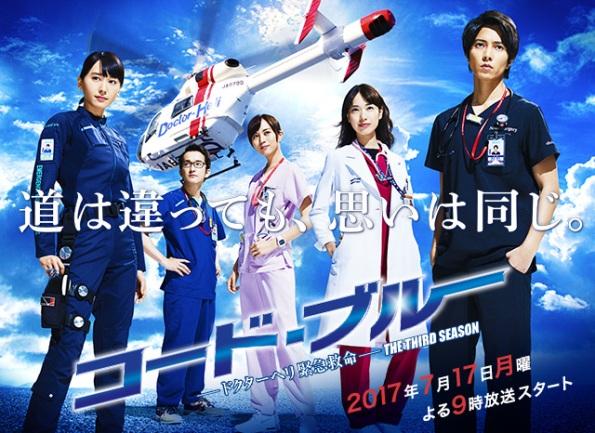 Code Blue Season 3 (2017) - Serial TV Jepang