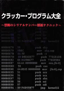 クラッカー・プログラム大全~禁断のシリアルナンバー解析テクニック~