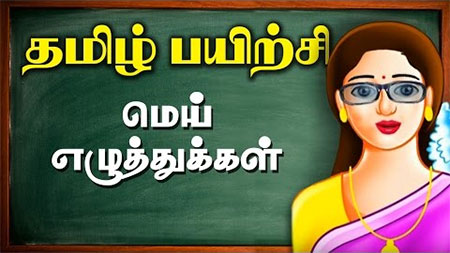 Mei Ezhuthukkal | Learn Tamil for Kids | Preschool Learning Videos