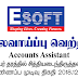 Vacancy In Esoft   Post Of - Accounts Assistant