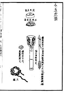Ming Chinese Mini Rocket Arow