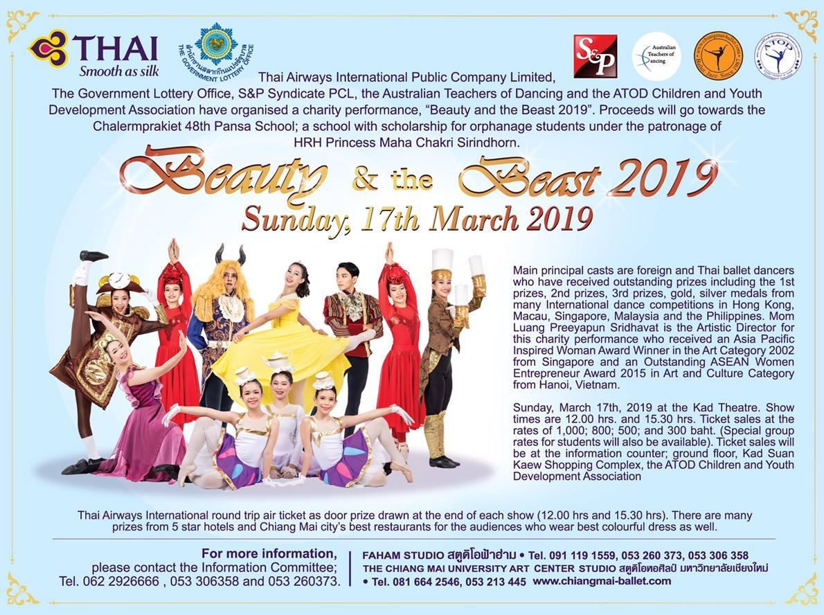 การแสดงเต้นระบำการกุศล เรื่องโฉมงาม กับเจ้าชายอสูร Beauty And The Beast 2019