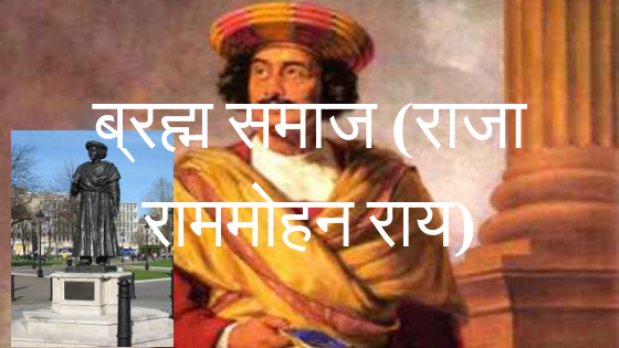 ब्रह्म समाज (राजा राममोहन राय)
