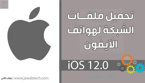 تنزيل ملفات الشبكة للآيفون إصدار iOS 12.0 | لإظهار تغطية يمن موبايل