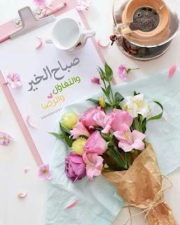 صباح الخير, صور, صور صباح الخير, Good morning, Good morning pictures, pictures