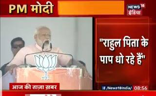 जिस नरेन्द्र मोदी के पास 2014 के चुनाव प्रचार में मुद्दे ही मुद्दे थे उसी नरेन्द्र मोदी के पास 2019 के इस चुनाव में कोई मुद्दा नहीं है?