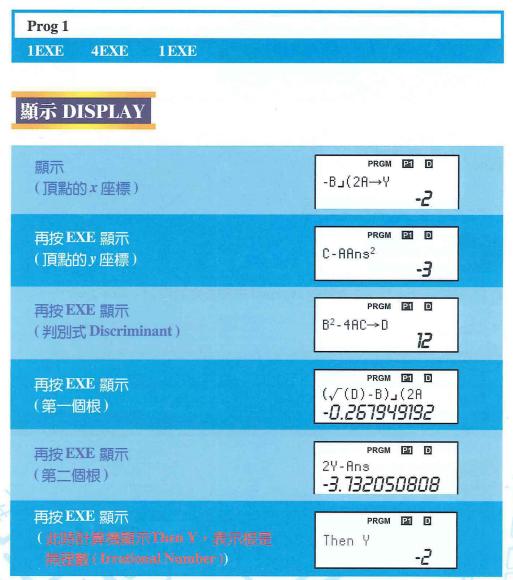 DSE數學計算機程式1