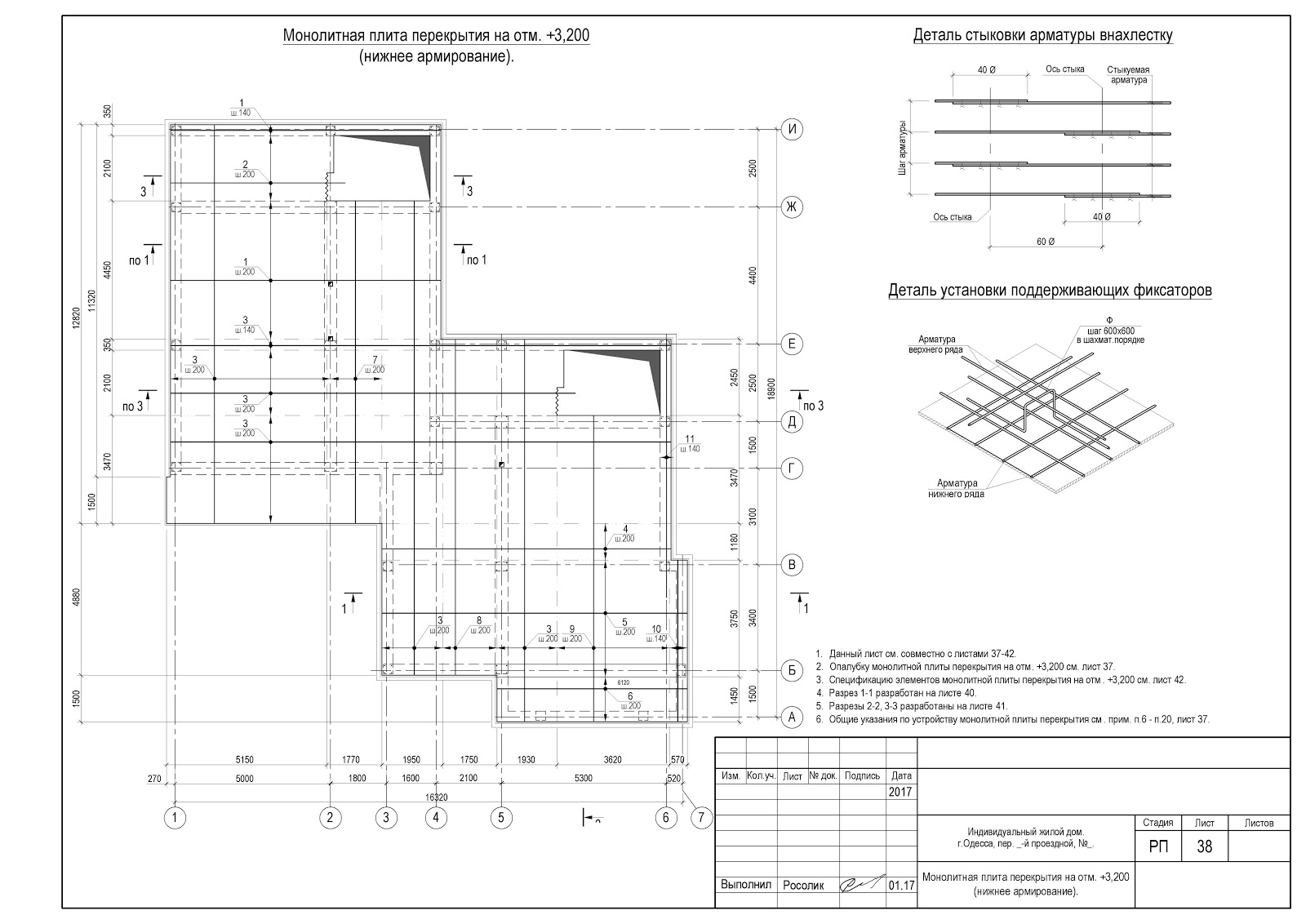 проект монолитной плиты перекрытия