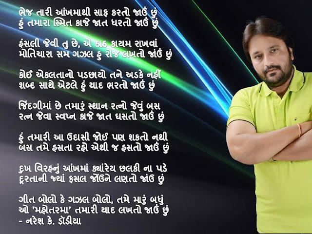 भेज तारी आंखमाथी साफ करतो जाउं छुं Gujarati Gazal By Naresh K. Dodia