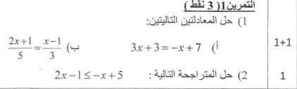 تصحيح الامتحان الجهوي 2016 تمرين 1 حول المعادلات والمتراجحات