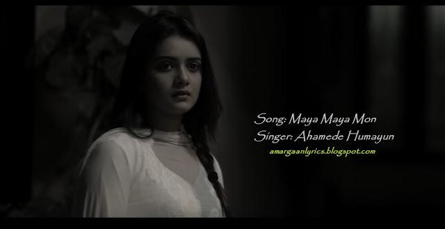 Maya Maya Mon Lyrics | Ahamede Humayun 2019