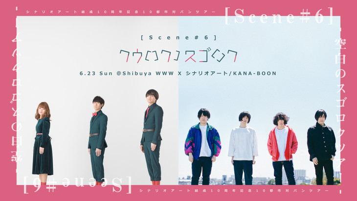 Scenario Art 10th Anniversary Tour Terakhir Akan Ada KANA-BOON