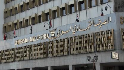 المصرف التجاري السوري يصادق على خطة تسليفية للعام الجاري