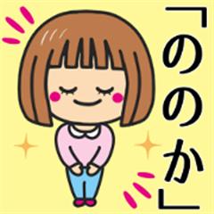 Girl Sticker For NONOKASANN