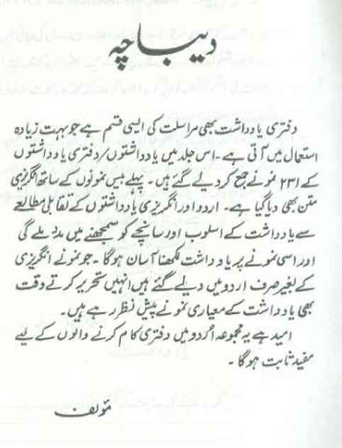 Goverment Office Memorandum Urdu and English Formats Book
