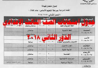 جدول امتحانات الصف الثالث الإعدادي الدور الثاني 2018 عام ولغات