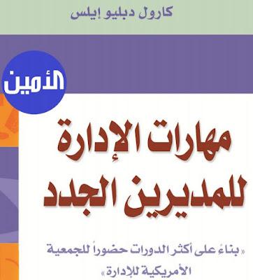 كتاب جد مهم للإداريين:مهارات الإدارة للمديرين الجدد