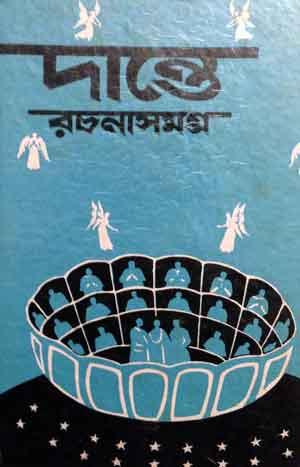 Atin Bandyopadhyay Ebook