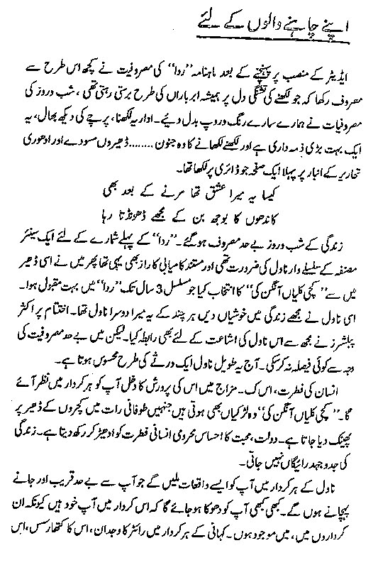 Saleha Mehmood Novel PDF