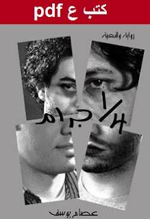 تحميل رواية ربع جرام pdf عصام يوسف