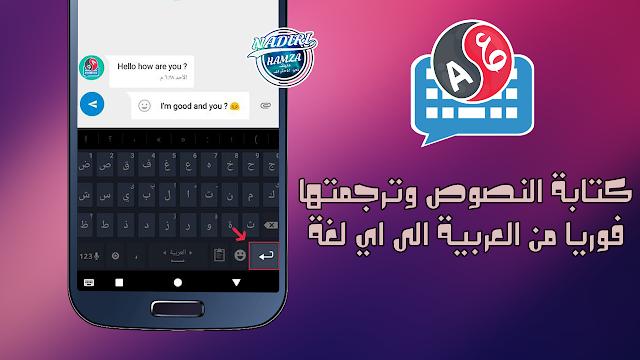 تحميل تطبيق Transboard  لكتابة النصوص وترجمتها فوريا من العربية الى اي لغة  | كيبورد خرافي للاندرويد
