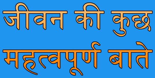 Some Important Ayurvedic Tips for Healthy Life in Hindi