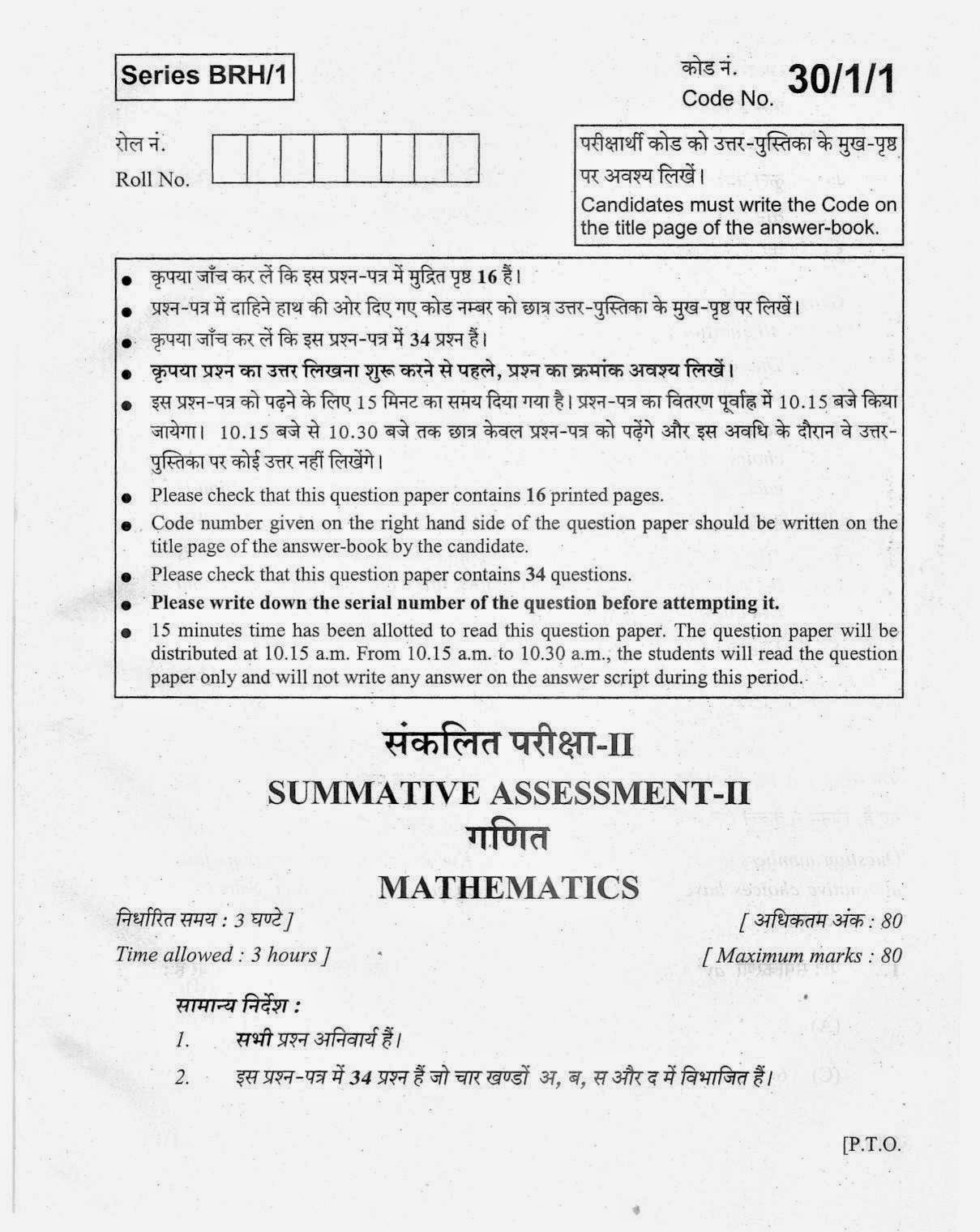 mathematics x page jpg bellow 1983 essay