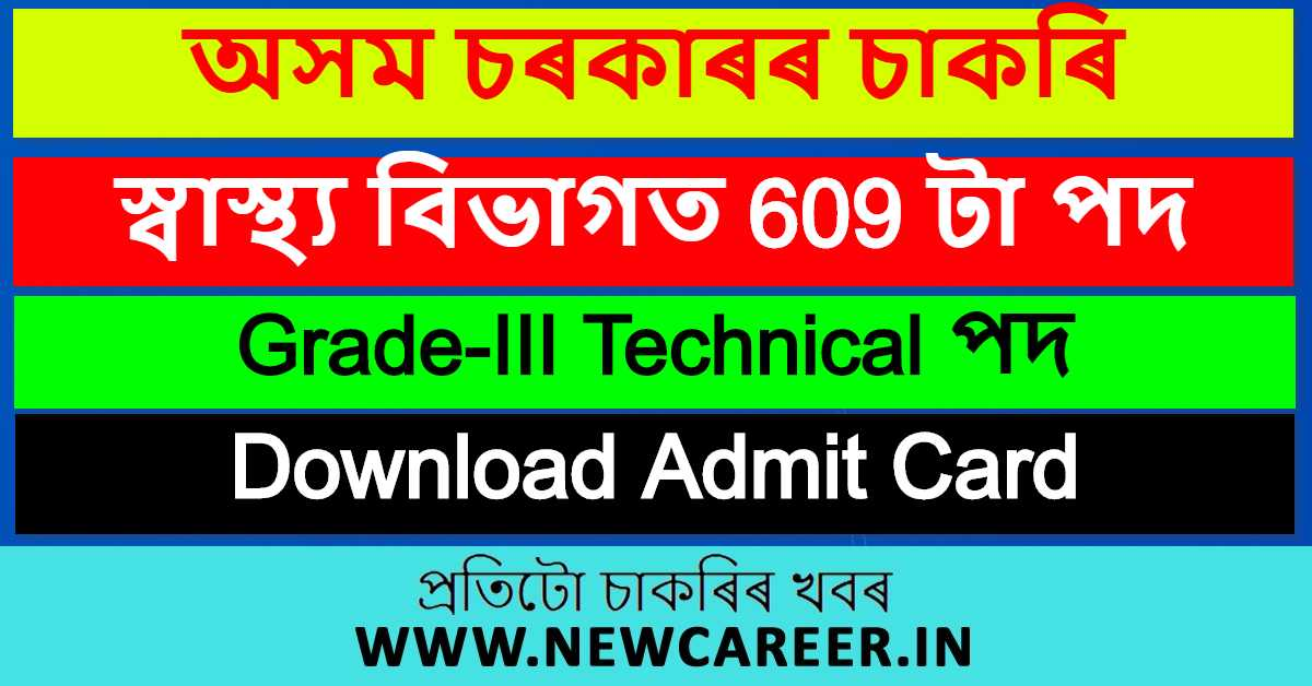 DME, Assam Admit Card 2020 : Download Call Letter For 609 Staff Nurse (Critical Care) & ICU Technician Vacancy