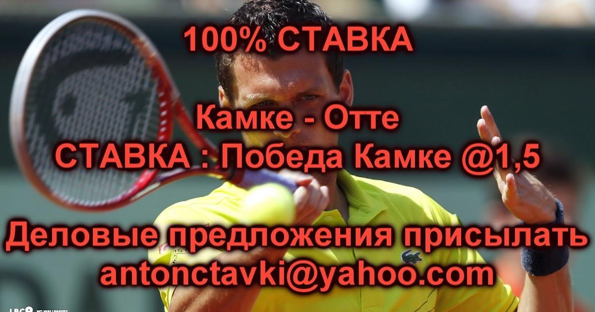 Надежные Ставки Теннис