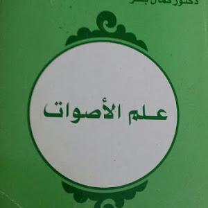 تلخيص كتاب تاريخ الأدب العربي لشوقي ضيف