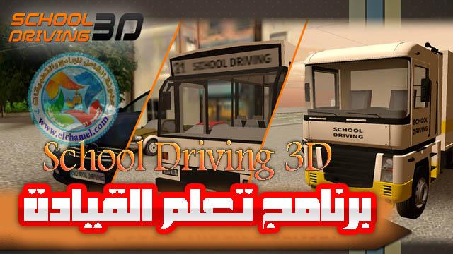 تحميل برنامج محاكي للواقع لتعليم السياقة Driving-School 3d
